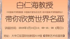 《走进特列恰科夫美术博物馆》(中)——白仁海教授-杭州站报道