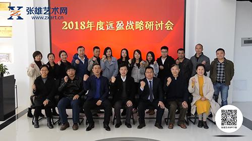 2018年度远盈战略研讨会隆重举办