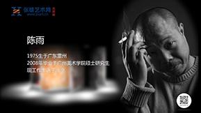 《它山》陈雨山石主题展在恩来美术馆隆重开幕 – 北京站报道