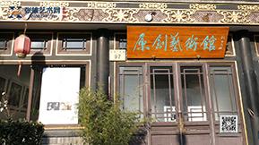 《贤古明今》——中国当代艺术四人联展在中国工美协会原创艺术馆顺利开幕