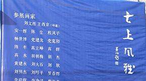 """""""七上风雅""""当代名家学术邀请展(第二回)在中国宋庄小堡七上美术馆隆重开幕 – 北京站报道"""