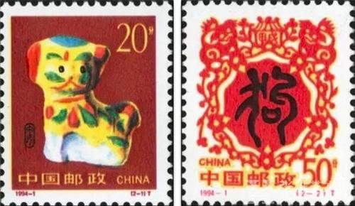 2018戊戌狗年话生肖邮票