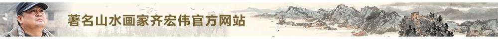 齐宏伟官方网站