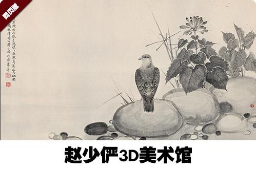 赵少俨3D美术馆