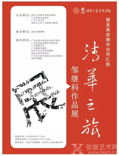 """新年献礼:""""情系高凉""""清华之旅邹继科作品展将亮相茂名市博物馆"""