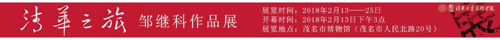 """""""情系高凉""""清华之旅邹继科作品展将亮相茂名市博物馆"""
