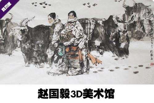 赵国毅3D美术馆