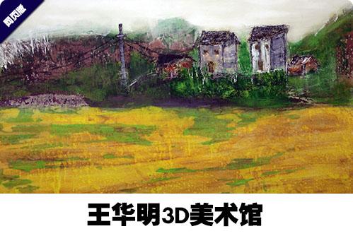 王华明3D美术馆