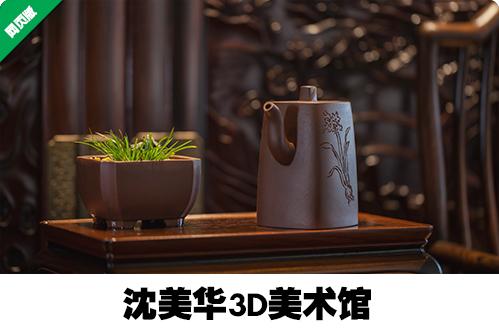 沈美华3D美术馆