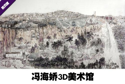 冯海娇3D美术馆