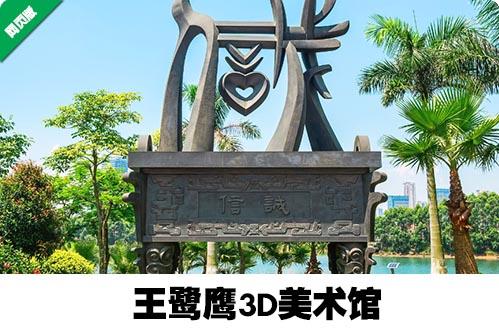 王鹭鹰3D美术馆