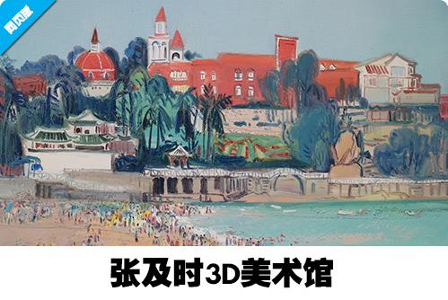 张及时3D美术馆
