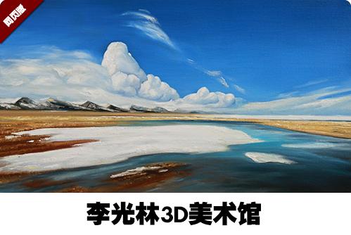 李光林3D美术馆
