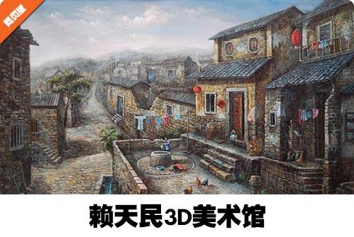 赖天民3D美术馆