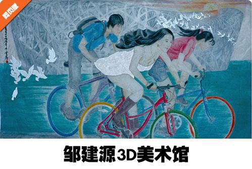 邹建源3D美术馆