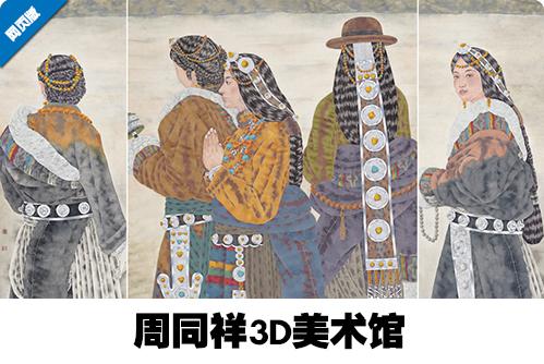 周同祥3D美术馆