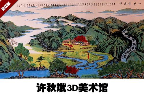 许秋斌3D美术馆
