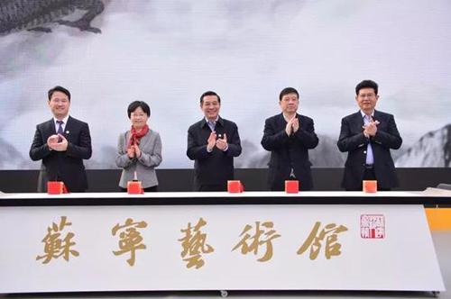 苏宁艺术馆开幕式启动仪式图片
