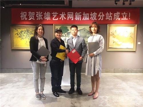 张雄艺术网新加坡分站成立