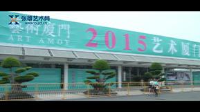 2015艺术厦门回顾