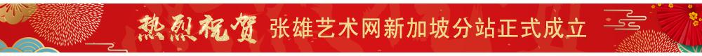 张雄艺术网进军国际市场,新加坡分站成立