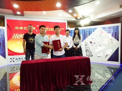 张雄艺术网安徽分站成立