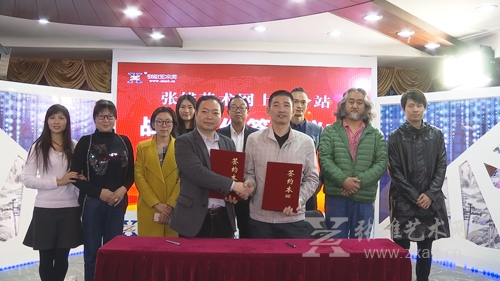 张雄艺术网上海分站成立