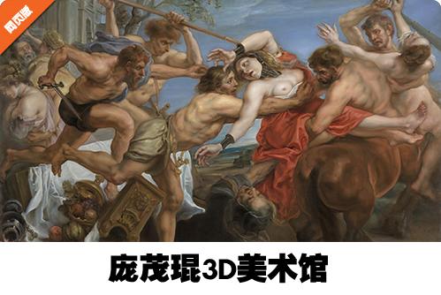 庞茂琨3D美术馆