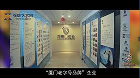 专注健康事业,让中国人更健康 ——厦门花果山食品有限公司