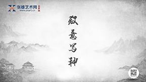 放意写神 - 鲍国增访谈 - 北京站报道