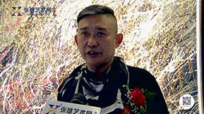 """""""天地大美——新时代中国艺术名家邀请展""""盛大开启 - 北京站报道"""
