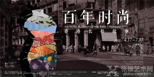 百年时尚:香港长衫故事 展览