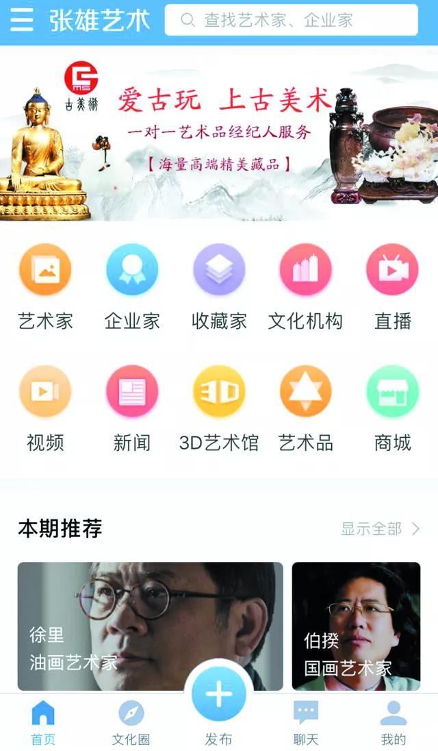张雄艺术网APP界面
