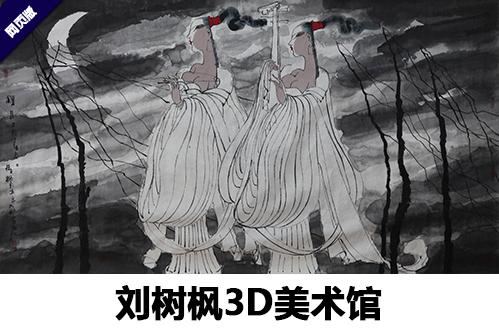 刘树枫3D美术馆