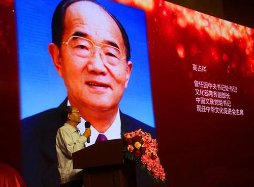 原文化部常务副部长,中国文联党组书记,现任中华文化促进会主席高占祥致辞