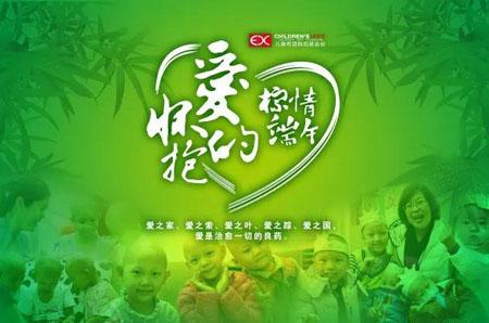 《爱的怀抱》大型公益晚会将于6月18日端午节在广州举行