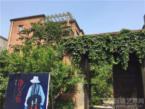 """""""净土之约——李光林艺术沙龙""""隆重开幕"""