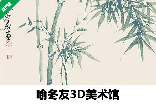 喻冬友3D艺术馆
