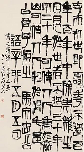 本场第361号拍品 齐白石致杨虎 篆书《马文忠公语》