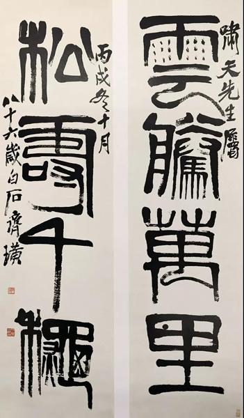 张宗宪旧藏齐白石赠杨虎将军篆书四言联