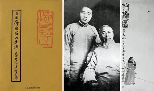 图左:小沢文四郎1977 年出版《巨匠齐白石の生涯》 图中:齐白石与张次溪 图右:齐白石,《狩猎图》,1923 年