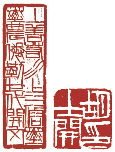 图左:齐白石《上善若水十六言》1938 年 图右:齐白石 胡士开印
