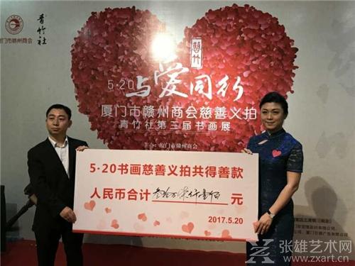 青竹社慈善公益活动