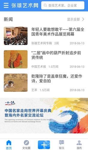 全球最热门的一款文化艺术社交电商交易平台App:张雄艺术网