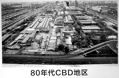 80年代的CBD地区