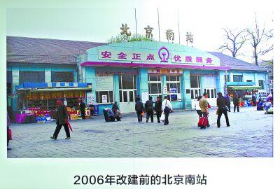 2006年改建前的北京南站