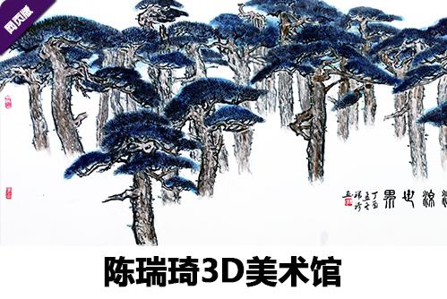 陈瑞琦3D艺术馆