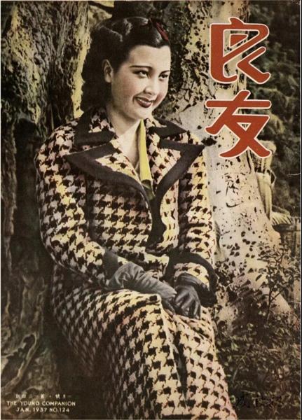 《良友》封面,1937年