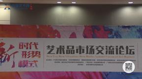 新时代、新形势、新模式——艺术品市场交流论坛-广州站报道