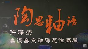 陶思釉语:许泽荣高温窑变釉陶艺作品展开幕——广州站报道